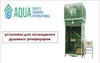 Новый продукт компании Aqua Safety - чиллеры для экстремальных температуру
